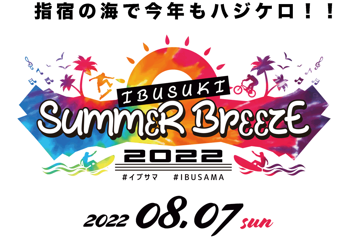 IBUSUKI SUMMER BREEZE2019